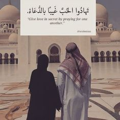 Islamic Marriage Quotes for Husband and Wife are About Marriage In Islam with Love, Islamic Wedding is a blessed contract between a man and a woman(Muslim Husband and Wife). Islamic Quotes On Marriage, Muslim Couple Quotes, Islam Marriage, Cute Muslim Couples, Muslim Love Quotes, Love In Islam, Beautiful Islamic Quotes, Quran Quotes Love, Islamic Inspirational Quotes