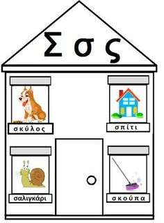 Greek Language, Preschool Writing, Kid Desk, School Lessons, Speech Therapy, Learning Activities, Alphabet, Letters, Education