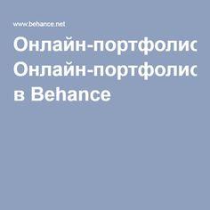 Онлайн-портфолио в Behance
