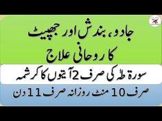Qurani Wazaif in Urdu #Wazifa #Wazaif Qurani #Wazifa for Magic جادو ، بن...