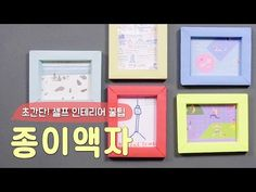 [핸드메이드] 초간단! 셀프 인테리어 꿀팁 종이액자 - YouTube 6th Grade Art, Origami Art, Working With Children, Paper Flowers, Paper Art, Diy And Crafts, Kindergarten, Classroom, Baby Shower