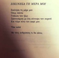Smart Quotes, Best Quotes, Love Quotes, Funny Quotes, Quotes Quotes, Great Words, Love Words, Live Laugh Love, Greek Quotes