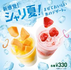 ピリ夏!&シャリ夏!キャンペーン 野菜のサブウェイ - SUBWAY Menu Design, Ad Design, Banner Design, Flyer And Poster Design, Summer Ice Cream, Slurpee, Japanese Graphic Design, Bubble Tea, Milk Tea
