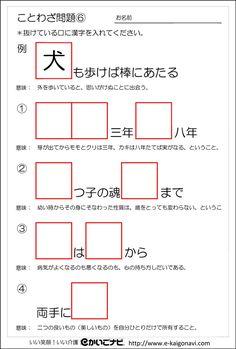 ことわざ   レクナビ Periodic Table, Diagram, Chart, Math, Periodic Table Chart, Periotic Table, Math Resources, Mathematics