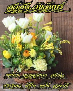 Vegetables, Flowers, Nice, Food, Essen, Vegetable Recipes, Meals, Royal Icing Flowers, Nice France
