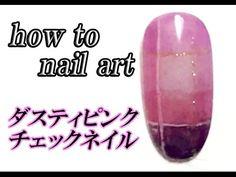 【ネイルアート】ダスティピンクのチェックネイルの塗り方 how to nail art - YouTube