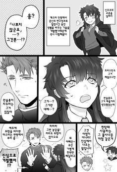 [페이트 만화]진심 : 네이버 블로그 Type Moon, Fate Stay Night, My Dream, Animation, Manga, Comics, Memes, Anime, Movie
