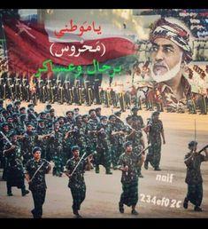 لأجل يا سيدي ولأجل الوطن نحن لن ترمش أعيننا ❤ Sultan Qaboos, Countries, Art Projects, My Love, Movies, Movie Posters, Films, Film Poster, Cinema