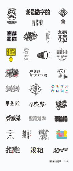Asian type and design  Chinese graphic type 字在2016