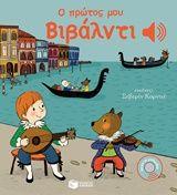 Ο πρώτος μου Βιβάλντι Ode An Die Freude, Mozart, Montessori Baby, Games For Kids, Smurfs, Musicals, Family Guy, Comics, Books
