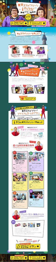 東京スカイツリーに行くなら! WEBデザイナーさん必見!ランディングページのデザイン参考に(にぎやか系)