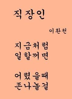 #재밌는시 #이환천 #사이다시 딸랑구 시 찾아주다 발견한 이환천님의 사이다 시~ㅎㅎ재밌어서 올려봐요^^ Wise Quotes, Famous Quotes, Korean Quotes, Korean Language, Interesting Quotes, Self Development, Deep Thoughts, Cool Words, Quotations
