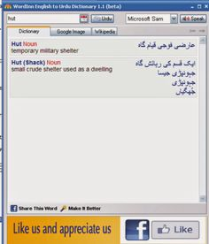 English Urdu Dictionary, the best ever - For Every One