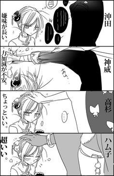 Gintama Wallpaper, Romantic Anime Couples, Crying My Eyes Out, Futuristic Armour, Okikagu, Manga Love, Naruhina, Doujinshi, Hetalia