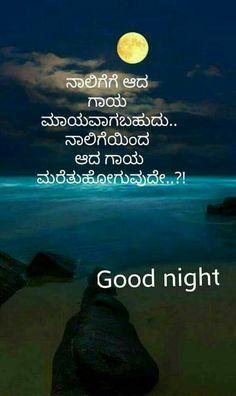 Love Quotes In Kannada, Goid Night, Sweet Dream Quotes, Good Night Love Quotes, Qoutes, Life Quotes, Good Night Greetings, Saving Quotes, Good Night Sweet Dreams
