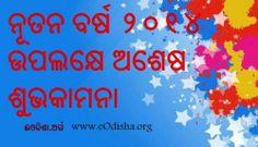 New Year Odia wallpaper 2014 - happy new year odia greeting 2014 ,Odia Free Wallpaper 2014 #New Year #ନୂତନ ବର୍ଷ #Odisha | eOdisha.OrgeOdisha.Org