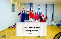 My Life Dream Blog: Hip-Hop VERSUS Снегурочек | Танцевальный коллектив...