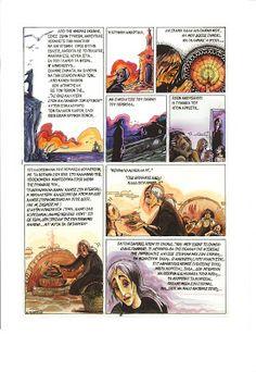 """""""Η Φόνισσα"""", Αλ. Παπαδιαμαντης: Η Φόνισσα, Αλ. Παπαδιαμάντης - διασκευή σε κόμικς της Ντ. Τσαρούχα Blog, Blogging"""