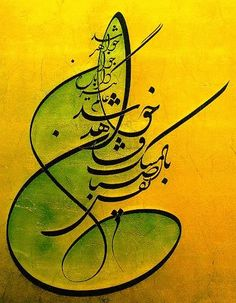 verse Persian Calligraphy, Arabic Calligraphy Art, Beautiful Calligraphy, Arabic Art, Persian Tattoo, Persian Poetry, Iranian Art, Mellow Yellow, Painting