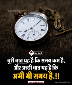Motivational Hindi Quotes The Effective Pictures We Offer You About studying motivation photos A qua Osho Hindi Quotes, Hindi Quotes Images, Inspirational Quotes In Hindi, Motivational Picture Quotes, Poetry Quotes, Qoutes, Study Motivation Quotes, Study Quotes, Daily Motivation