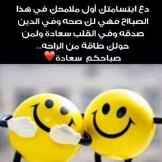 Allah, Rubber Duck, Friends Forever, Good Morning, Fun, Arabic Quotes, Mornings, Religion, Sayings