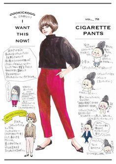 イラストレーター oookickooo(キック)こと きくちあつこが今、気になるファッションアイテムを切り取る連載コーナーです。今週のテーマは「シガレットパンツが欲しい」