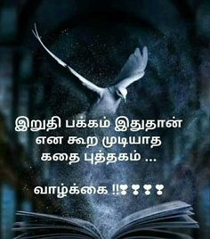 Tamil Motivational Quotes, Inspirational Quotes Wallpapers, Mommy Quotes, Life Quotes, Tamil Funny Memes, Golden Quotes, Social Projects, Social Platform, Wallpaper Quotes
