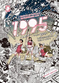 『1995』フライヤービジュアル 撮影・デザイン:高倉大輔(casane) イラスト:永井幸子