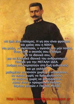Greek Quotes, Cute Quotes, Compassion, Wise Words, Famous People, Life Is Good, Philosophy, Greece, Motivational Quotes
