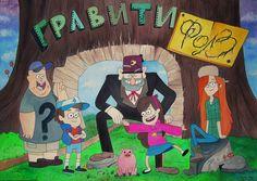 Gravity Falls by Stupiddoll93.deviantart.com on @DeviantArt