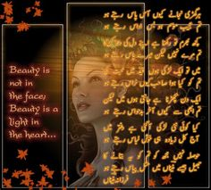 Urdu Poetry by Farzana Naina ***فرزانہ نیناں***: Her ghari najane kyon