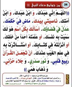 Duaa Islam, Islam Hadith, Islam Quran, Quran Quotes, Arabic Quotes, Islamic Quotes, Coran Islam, Islamic Prayer, Islamic Pictures