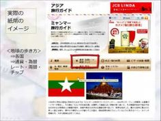 旅行講座:旅行計画編 - 旅先の通貨を調べる / 講師 : 斎藤篤