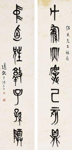 Ding Foyan(b. 1878-1930) Seven-Character Couplet In Oracle Script Pair of hanging scrolls;ink on paper. 丁佛言(b. 1878-1930) 甲骨七言聯 立軸 水墨紙本  138 x 32 cm. 54 3/8 x 12 5/8 in. 約4.0平尺(每幅)  鈐印:丁佛言、古徐鄉人 題識:佐臣先生雅屬。邁鈍丁佛言。 釋文:戊繁丙虡己亥鼎,中卣兄敦子孫尊。