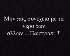 Greek Love Quotes, Funny Greek Quotes, Funny Quotes, 365 Quotes, Wisdom Quotes, Life Quotes, Favorite Quotes, Best Quotes, Funny Phrases