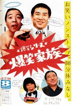 関西テレビ 爆笑シリーズ 爆笑家族 コメディNo. 1 林家小染 間寛平 広告 1975