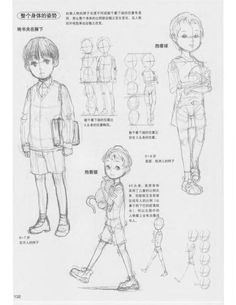 Anime Drawing Books, Manga Books, Manga Art, Body Reference Drawing, Anime Poses Reference, Little Boy Drawing, Drawing For Kids, Children Drawing, Manga Drawing Tutorials