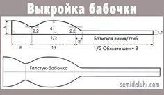 бабочка галстук своими руками: 20 тыс изображений найдено в Яндекс.Картинках