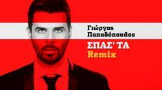Γιώργος Παπαδόπουλος - Σπάστα Remix By Petros Karras & DJ Piko | Giorgos Papadopoulos - Spasta Remix