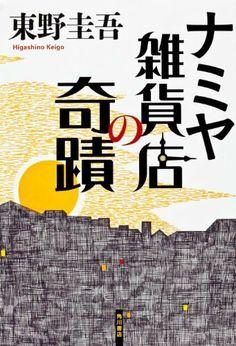 140406ナミヤ雑貨店の奇蹟 東野 圭吾