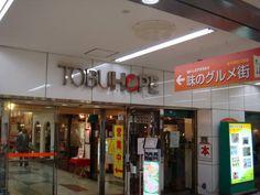 池袋東武ホープセンター - 1-1-30 Nishiikebukuro, Toshima-ku, Tōkyō / 東京都 豊島区 西池袋1-1-30