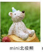 sale~1Pcs 3*3cm polar bear/fairy garden gnome/moss terrarium home decor/crafts/bonsai/bottle garden/miniatures/m006 DIY