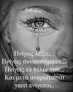 Etsi akrivos Oxi pia 365 Quotes, Wisdom Quotes, Words Quotes, Life Quotes, Sayings, Meaningful Quotes, Inspirational Quotes, Favorite Quotes, Best Quotes