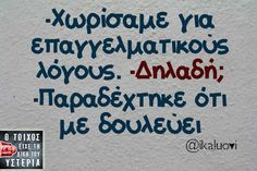 Funny Status Quotes, Funny Greek Quotes, Funny Statuses, Sarcastic Quotes, Me Quotes, Funny Images, Funny Photos, Funny Texts, Funny Jokes