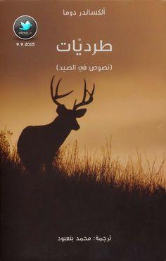 كتاب طرديات pdf ألكساندر دوما ~ مكتبة عابث الإلكترونية