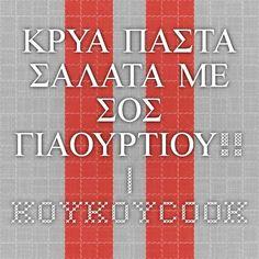 ΚΡΥΑ ΠΑΣΤΑ ΣΑΛΑΤΑ ΜΕ ΣΟΣ ΓΙΑΟΥΡΤΙΟΥ!! | Koykoycook