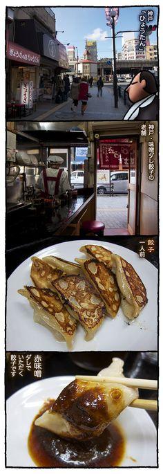 Gyoza with spicy dark-miso dipping sauce at Hyotan | Motomachi, Kobe, Japan 神戸 ひょうたんの餃子