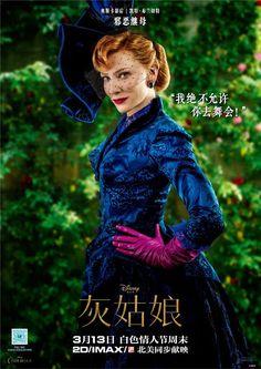 Lady traimaine madrasta má da cinderella filme 2015, vestido e figurino