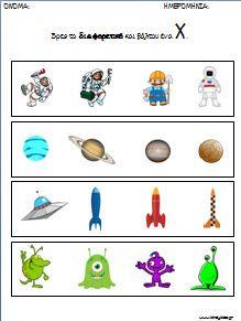 Φύλλα Εργασίας για το Διάστημα και τους Πλανήτες για το νηπιαγωγείο Planet Sun, Sistema Solar, Worksheets, Printables, Education, Math, Birthday, Fictional Characters, Universe