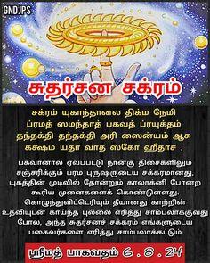 Krishna Mantra, Krishna Quotes, Vedic Mantras, Hindu Mantras, God Prayer, Daily Prayer, Spiritual Quotes, Wisdom Quotes, Mysore Painting